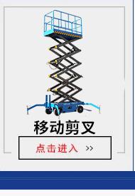 移动剪叉高空作业平台